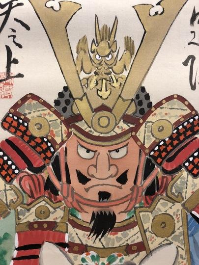 菅楯彦 大将軍|古美術・掛け軸...